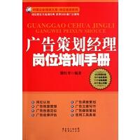 广告策划经理岗位培训手册/岗位培训系列/中国企业培训大系
