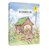 窗下的树皮小屋(货号:A2) 9787305194276 南京大学出版社 冰波