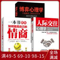 一本书教你如何提高自己的情商 人际交往心理学 博弈心理学3本套思维逻辑行为心理学入门基础书籍畅销书