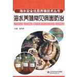 海水养殖常见病害防治―海水安全优质养殖技术 丛书