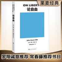 """论自由(我们在生活中常听到""""自由""""二字,这本书能告诉你""""自由""""是什么。)"""