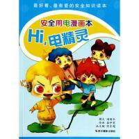 Hi,电精灵:安全用电漫画本 浙江摄影出版社