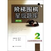 阶梯围棋星级题库(第2版从业余初段到业余3段) 黄希文