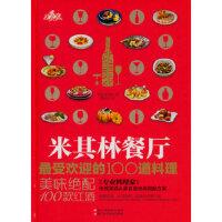 米其林餐厅受欢迎的 100 道料理