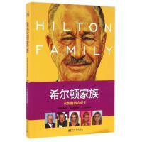 希尔顿家族-永恒的酒店帝王瑞鹏 著新世界出版社