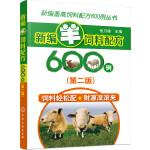 新编畜禽饲料配方600例丛书--新编羊饲料配方600例(第二版)