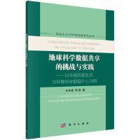 地球科学数据共享的挑战与实践――以中国西部生态与环境科学数据中心为例