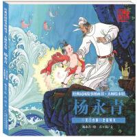 经典民间故事图画书--大师绘本馆杨永青-- 龙门点额・老鼠嫁女