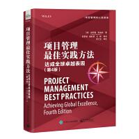 项目管理最佳实践方法――达成全球卓越表现(第4版)