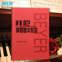 【正版包邮】拜厄钢琴基本教程 儿童初级入门教学用书 钢琴书练习曲书籍钢琴教材钢琴基础教程教材 人民音乐出版社