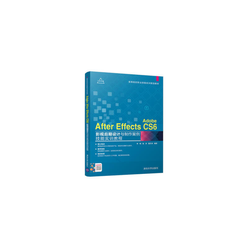 Adobe After Effects CS6影视后期设计与制作案例技能实训教程 李响 杨添 董庆涛 9787302505303睿智启图书 正版保证,放心选购,配送及时 服务专业