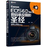 Canon EOS 6D Mark Ⅱ单反摄影圣经 摄影教程书籍 佳能6D2相机静物人像拍照用光技术入门教材 商业后期