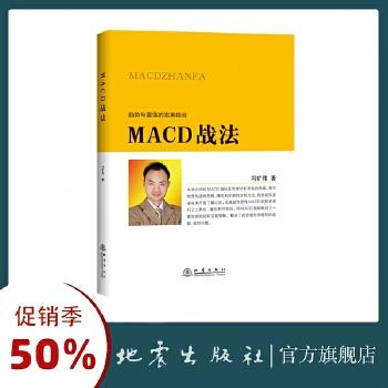 MACD战法 9787502850418 冯矿伟著 MACD战法 9787502850418 冯矿伟著