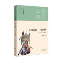 艺高德劭 一代巨擘――王金璐传(中国京昆艺术家传记丛书)