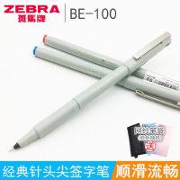 送笔袋 盒装日本ZEBRA斑马水笔BE100签字笔中性笔商务学生用针管水笔红蓝黑色BE-100宝珠墨水笔0.5mm
