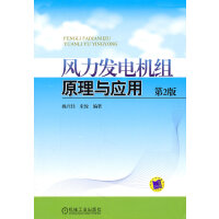 风力发电机组原理与应用(第2版)