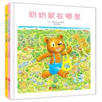 独自出门迷藏书(全2册)