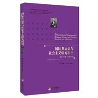 国际共运史与社会主义研究辑刊2017年卷 (总第7卷)