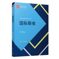 国际税收(经管类专业学位研究生主干课程系列教材)
