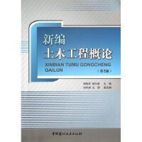 新编土木工程概论(第2版) 郑晓燕//胡白香