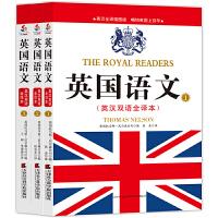 英国语文:英汉双语全译本 1-3 全3册 英语学习教材中学生学习英语了解西方社会英国丰富历史文化知识西方国家价值观念
