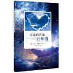 """宇宙的答案云知道(首部""""赏云""""科普书!带你一窥自然的奥妙,解开宇宙的答案)"""