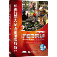 新视线意大利语 2 视听说教程(含1DVD)