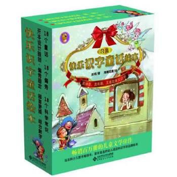 快乐识字童话绘本(全18册)