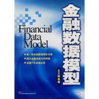 【二手旧书9成新】金融数据模型神州数码融信软件有限公司王文献9787501782239中国