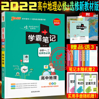 2020版学霸笔记高中地理 通用版 漫画图解全彩版