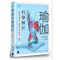 包邮台版 瑜伽科学解析 从解剖学与生理学的角度深入学习 安 史旺森 9789863125938 旗标
