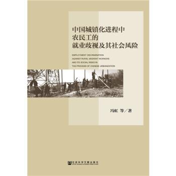 中国城镇化进程中农民工的就业歧视及其社会风险
