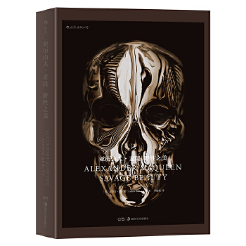 """亚历山大·麦昆(精装收藏版):野性之美Alexander McQueen: Savage Beauty 2011年美国大都会艺术博物馆轰动业内的时尚大展同名图录 精美大图呈现时尚""""鬼才""""麦昆的百余件标志性设计作品"""