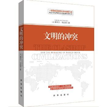 亨廷顿文明的冲突(新版精装)(pdf+txt+epub+azw3+mobi电子书在线阅读下载)