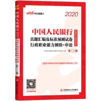 人民银行招聘考试 中公2020中国人民银行招聘考试辅导教材真题汇编及标准预测试卷行政职业能力测验+申论
