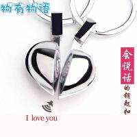 物有物语 钥匙扣 经典半心会发声说话情侣钥匙扣链(一对装)创意语音生日礼物送朋友闺蜜女友情人节礼品礼物