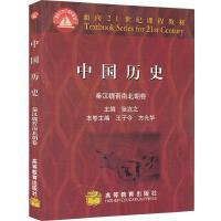 中国历史(秦汉魏晋南北朝卷) 面向21世纪课程教材 张岂之 高教版