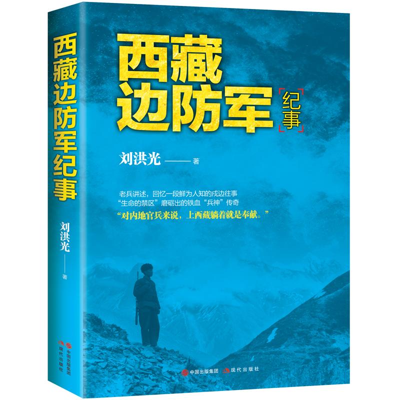 """西藏边防军纪事老兵讲述,回忆一段鲜为人知的戍边往事, """"生命的禁区""""磨砺出的铁血""""兵神""""传奇,""""对内地官兵来说,上西藏躺着就是奉献。""""原总参谋部军训部政委程坚等作序推荐!"""