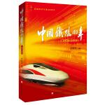 中国铁路40年(全面记录中国高铁奋力自主创新、勇超世界一流的艰辛历程;史料价值+可读性)