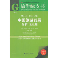 旅游绿皮书:2018-2019年中国旅游发展分析与预测
