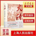 【2020年度中国好书获奖】火种 寻找中国复兴之路 上海人民出版社