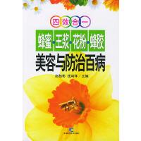 四效合一蜂蜜. 王浆. 花粉. 蜂胶 美容与防治百病