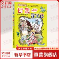 甘肃寻宝记 动漫卡通绘本 儿童图书 3-6岁 7-10岁 小学生推荐阅读读物 儿童图画书