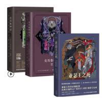 原版克苏鲁神话1+2套装全2册+亚瑟王之死 托马斯・马洛礼 凯尔特神话始祖共3 豪华中文版 图解克苏鲁神话合集全集 洛