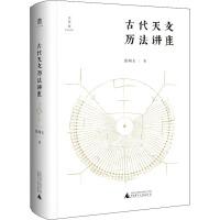 古代天文历法讲座 广西师范大学出版社