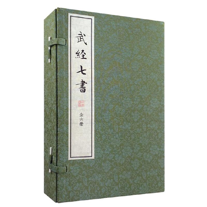 武经七书(线装本)(全6册) 武学圣经,兵家宝鉴! 中华书局出版