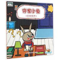 幼儿安全宝典-守家小兔:自我保护