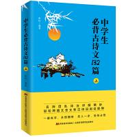 中学生必背古诗文132篇:上(7-8年级上)依据教育部新编语文教材编写