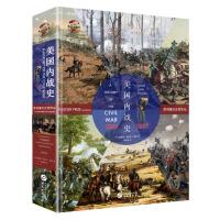 华文全球史016・美国内战史:1861-1865