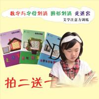 儿童注意力训练数字字母划消+图形划消+走迷宫益智玩具专注力图卡